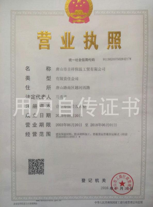 zu织机构代码证